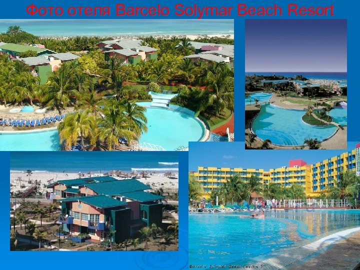 Фото отеля Barcelo Solymar Beach Resort