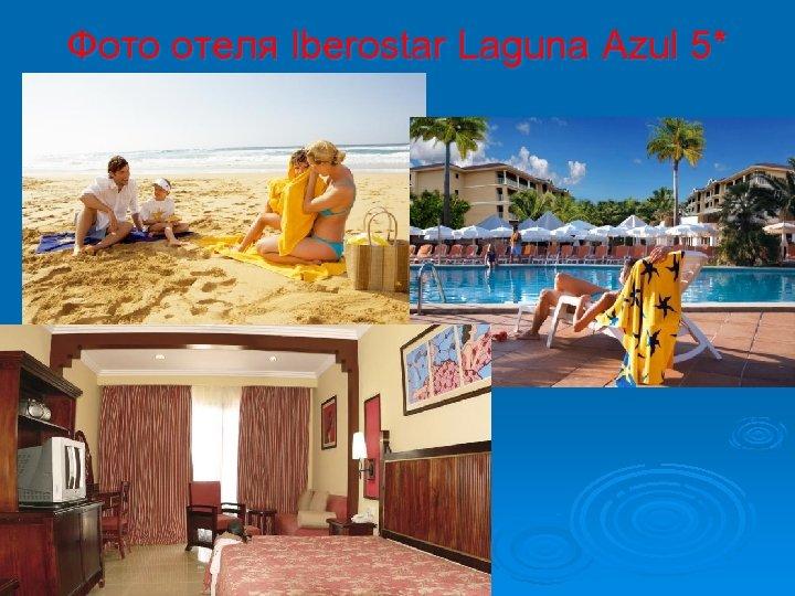 Фото отеля Iberostar Laguna Azul 5*