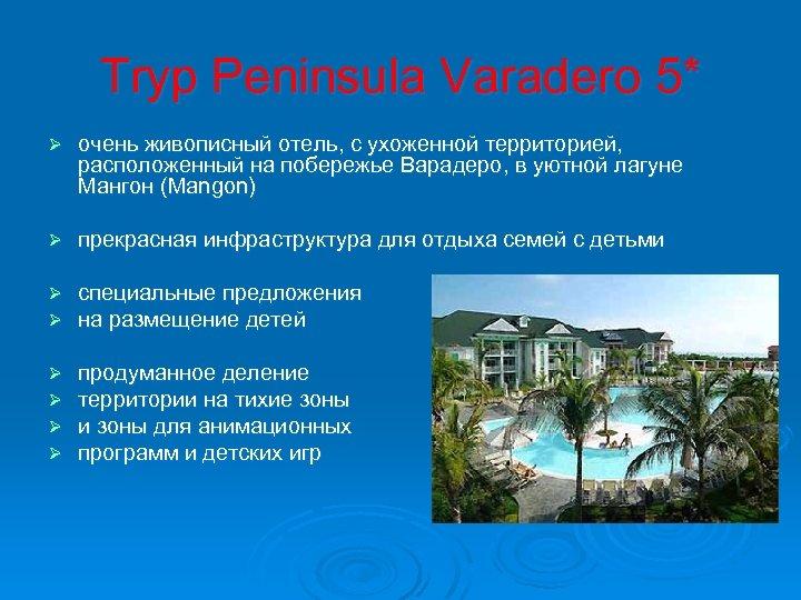 Tryp Peninsula Varadero 5* Ø очень живописный отель, с ухоженной территорией, расположенный на побережье