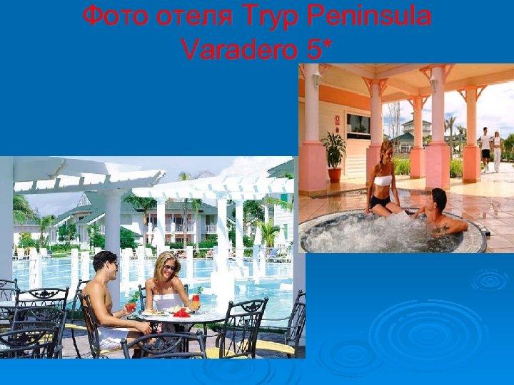 Фото отеля Tryp Peninsula Varadero 5*