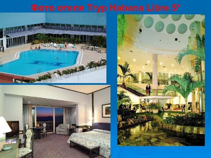 Фото отеля Tryp Habana Libre 5*