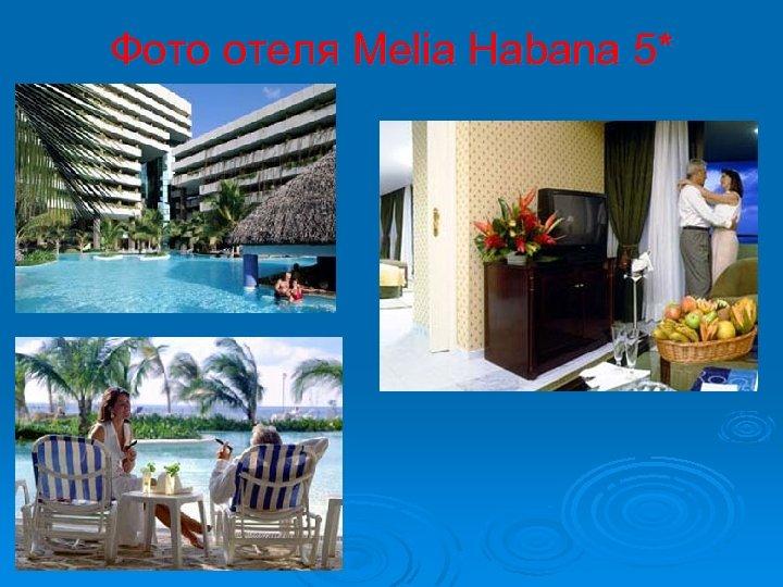 Фото отеля Melia Habana 5*