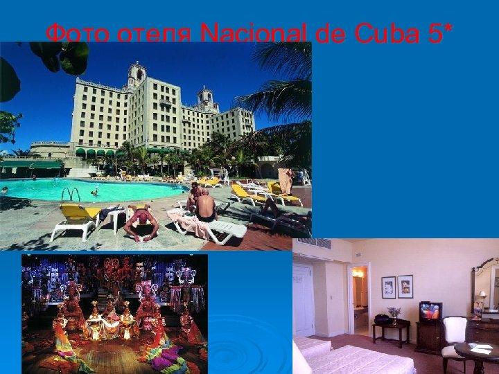 Фото отеля Nacional de Cuba 5* ZABUGOR. COM
