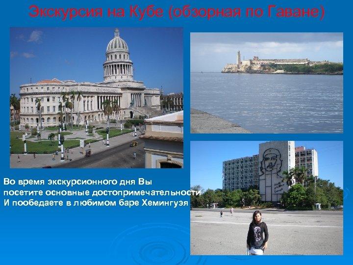 Экскурсия на Кубе (обзорная по Гаване) Во время экскурсионного дня Вы посетите основные достопримечательности