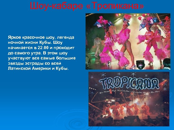 Шоу-кабаре «Тропикана» Яркое красочное шоу, легенда ночной жизни Кубы. Шоу начинается в 22. 00