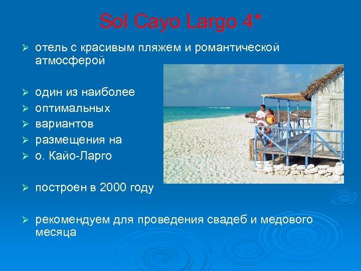 Sol Cayo Largo 4* Ø отель с красивым пляжем и романтической атмосферой Ø Ø
