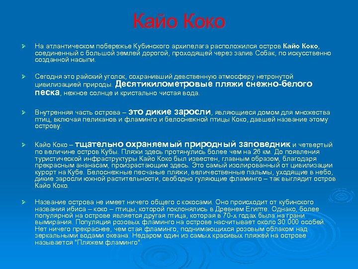 Кайо Коко Ø На атлантическом побережье Кубинского архипелага расположился остров Кайо Коко, соединенный с