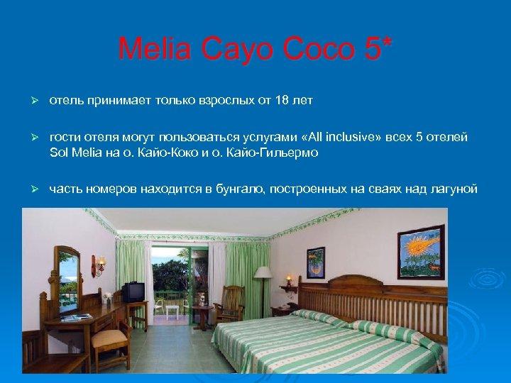Melia Cayo Coco 5* Ø отель принимает только взрослых от 18 лет Ø гости