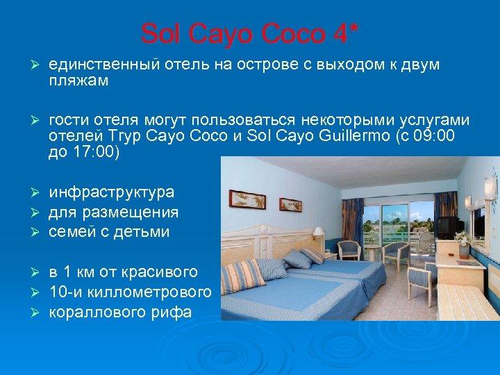 Sol Cayo Coco 4* Ø единственный отель на острове с выходом к двум пляжам