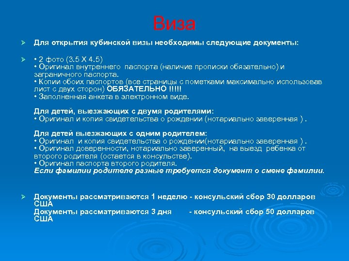 Виза Ø Для открытия кубинской визы необходимы следующие документы: Ø • 2 фото (3.