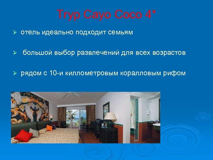 Tryp Cayo Coco 4* Ø отель идеально подходит семьям Ø большой выбор развлечений для