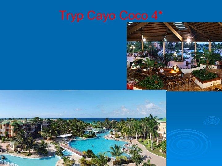 Tryp Cayo Coco 4*