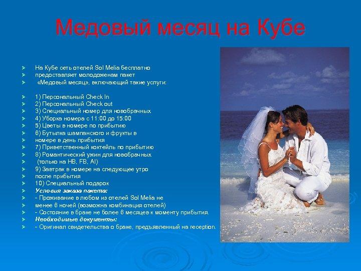 Медовый месяц на Кубе Ø Ø Ø На Кубе сеть отелей Sol Melia бесплатно