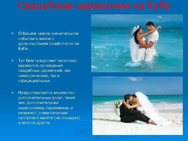 Свадебные церемонии на Кубе Ø О Вашем самом значительном событии в жизни с удовольствием