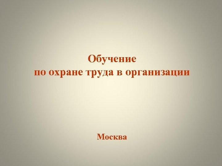 Обучение по охране труда в организации Москва