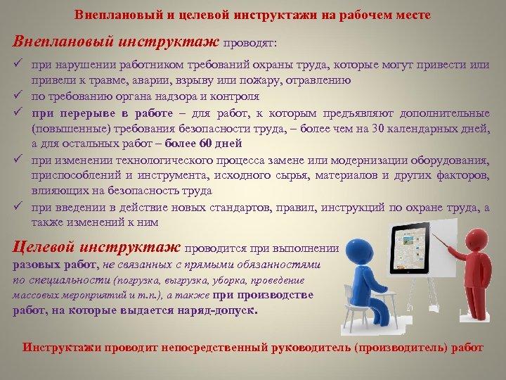 Внеплановый и целевой инструктажи на рабочем месте Внеплановый инструктаж проводят: ü при нарушении работником