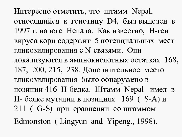 Интересно отметить, что штамм Nepal, относящийся к генотипу D 4, был выделен в 1997