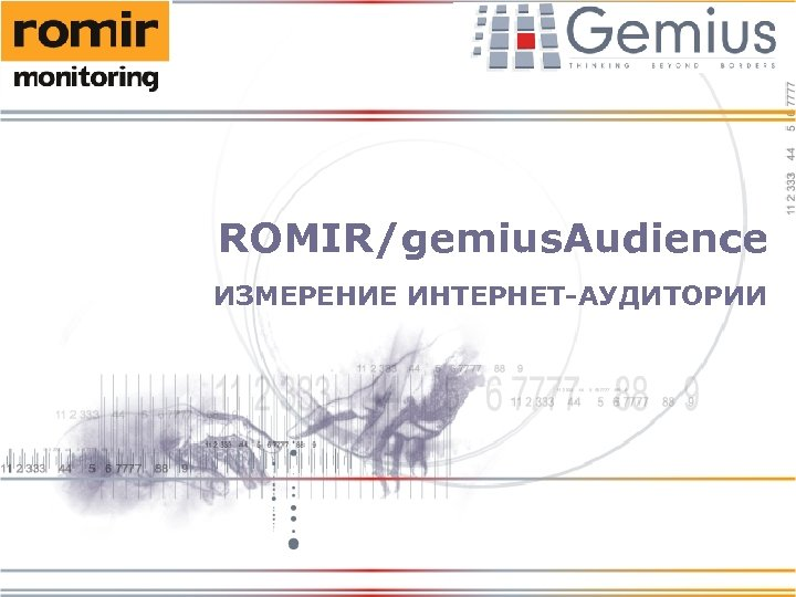 ROMIR/gemius. Audience ИЗМЕРЕНИЕ ИНТЕРНЕТ-АУДИТОРИИ