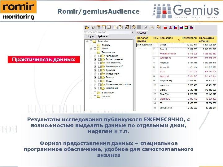 Romir/gemius. Audience Практичность данных Результаты исследования публикуются ЕЖЕМЕСЯЧНО, с возможностью выделять данные по отдельным