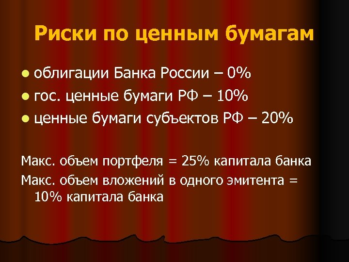 Риски по ценным бумагам l облигации Банка России – 0% l гос. ценные бумаги