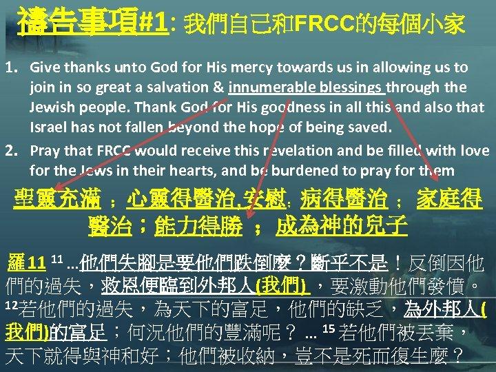 禱告事項#1: 我們自己和FRCC的每個小家 1. Give thanks unto God for His mercy towards us in allowing