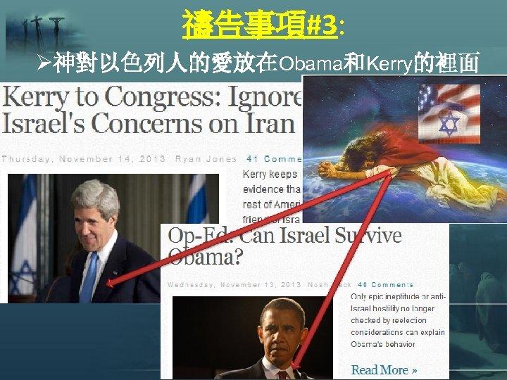 禱告事項#3: Ø神對以色列人的愛放在Obama和Kerry的裡面