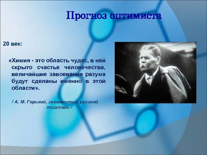 Прогноз оптимиста 20 век: «Химия - это область чудес, в ней скрыто счастье человечества,