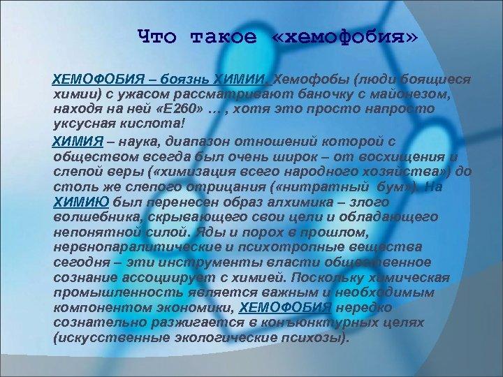 Что такое «хемофобия» ХЕМОФОБИЯ – боязнь ХИМИИ. Хемофобы (люди боящиеся химии) с ужасом рассматривают