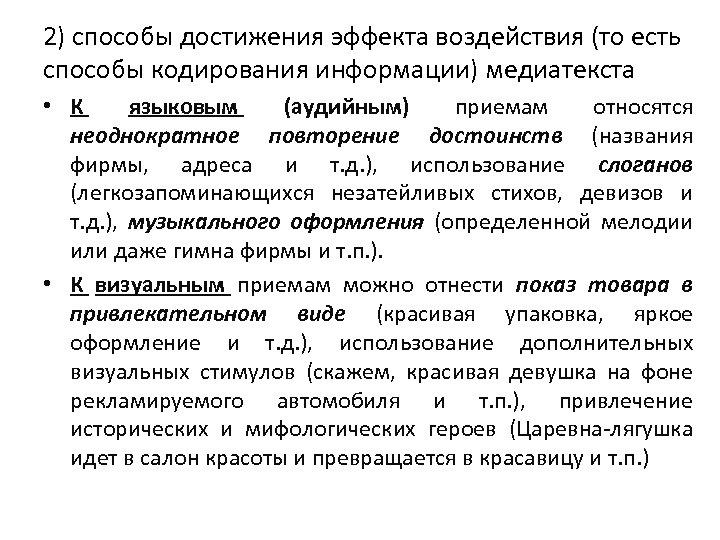 2) способы достижения эффекта воздействия (то есть способы кодирования информации) медиатекста • К языковым
