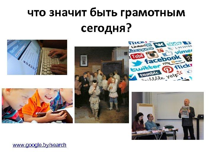 что значит быть грамотным сегодня? • / www. google. by/search