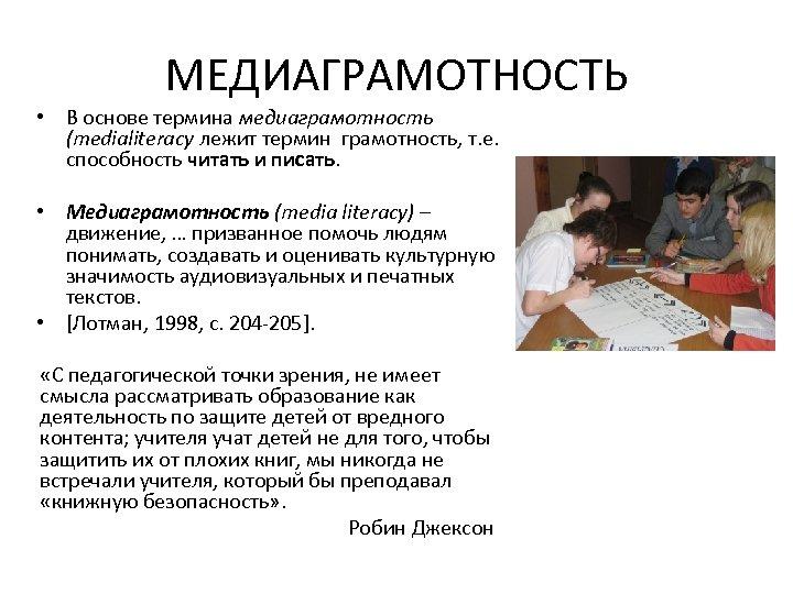 МЕДИАГРАМОТНОСТЬ • В основе термина медиаграмотность (medialiteracy лежит термин грамотность, т. е. способность читать
