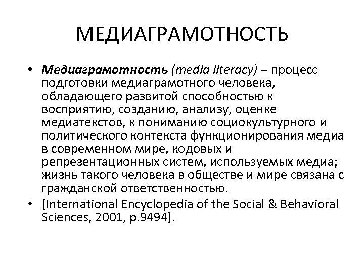 МЕДИАГРАМОТНОСТЬ • Медиаграмотность (media literacy) – процесс подготовки медиаграмотного человека, обладающего развитой способностью к