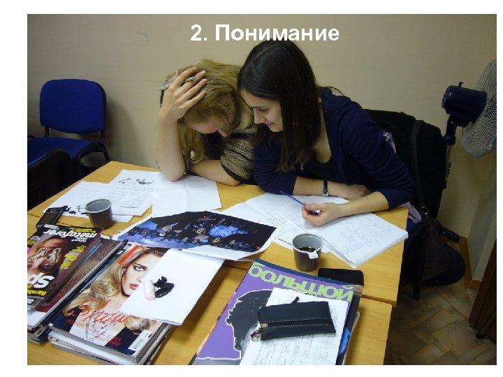 2. Понимание 2. Understan