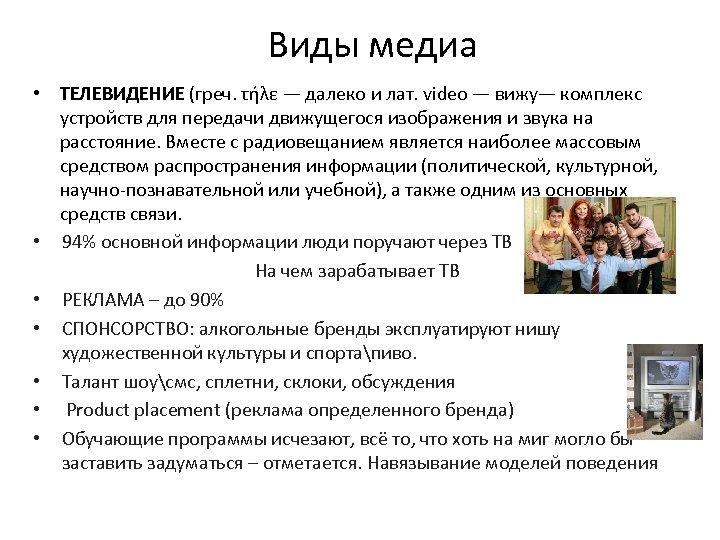 Виды медиа • ТЕЛЕВИДЕНИЕ (греч. τήλε — далеко и лат. video — вижу— комплекс