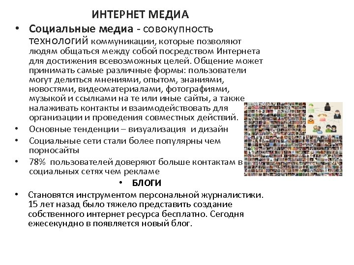 ИНТЕРНЕТ МЕДИА • Социальные медиа - совокупность технологий коммуникации, которые позволяют • • людям