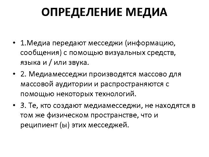 ОПРЕДЕЛЕНИЕ МЕДИА • 1. Медиа передают месседжи (информацию, сообщения) с помощью визуальных средств, языка