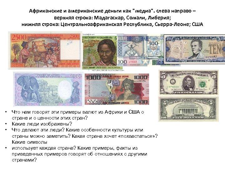 Африканские и американские деньги как