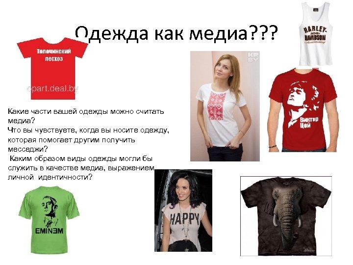 Одежда как медиа? ? ? Какие части вашей одежды можно считать медиа? Что вы