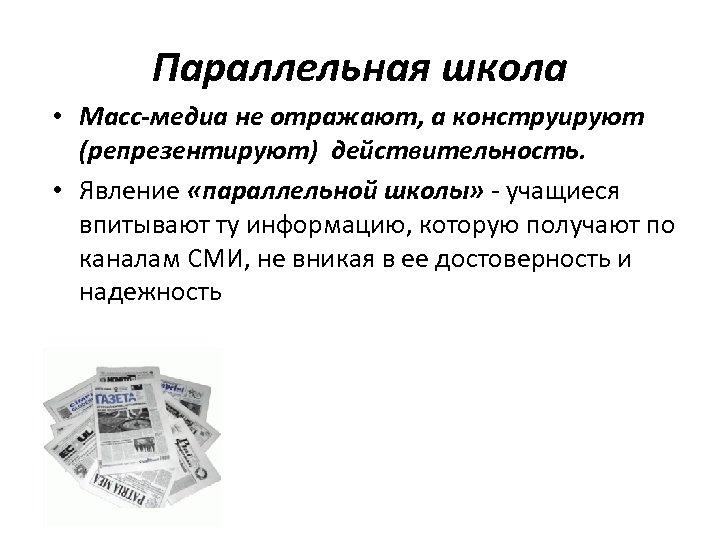 Параллельная школа • Масс-медиа не отражают, а конструируют (репрезентируют) действительность. • Явление «параллельной школы»