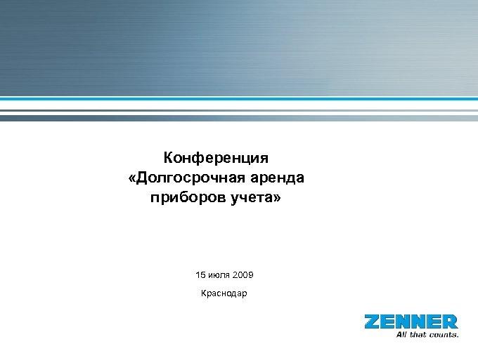 Конференция «Долгосрочная аренда приборов учета» 15 июля 2009 Краснодар