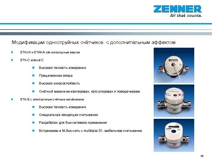 Одноструйные Модификации одноструйных счётчиков с дополнительным эффектом n ETKI-N и ETWI-N как импульсные версии