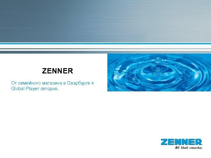 ZENNER От семейного магазина в Саарбурге к Global Player сегодня.