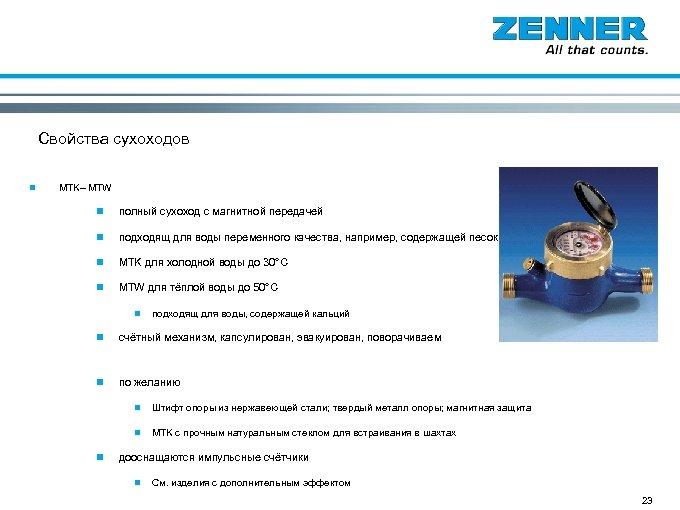Многоструйные Свойства сухоходов n MTK– MTW n полный сухоход с магнитной передачей n подходящ