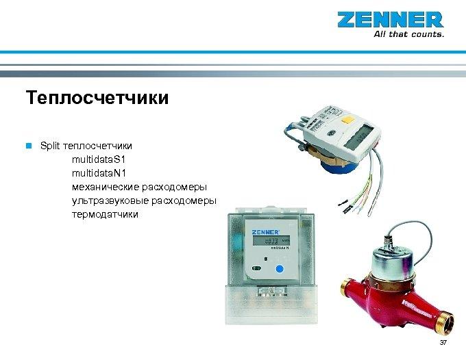 Теплосчетчики n Split теплосчетчики multidata. S 1 multidata. N 1 механические расходомеры ультразвуковые расходомеры