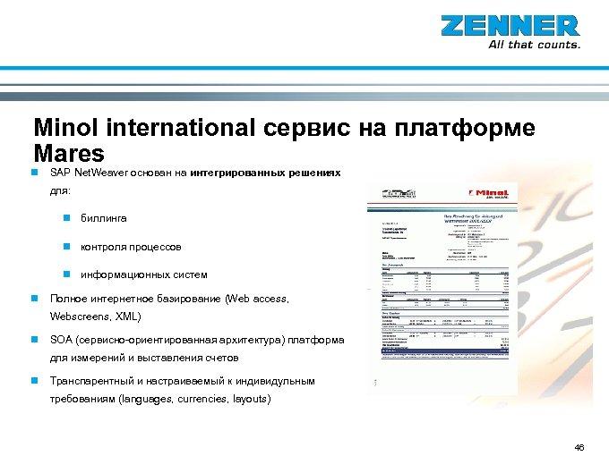 Minol international сервис на платформе Mares n SAP Net. Weaver основан на интегрированных решениях