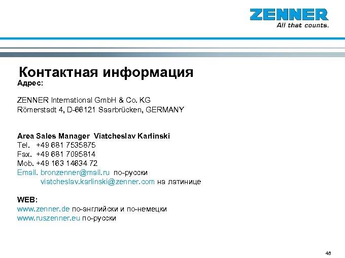 Контактная информация Адрес: ZENNER International Gmb. H & Co. KG Römerstadt 4, D-66121 Saarbrücken,