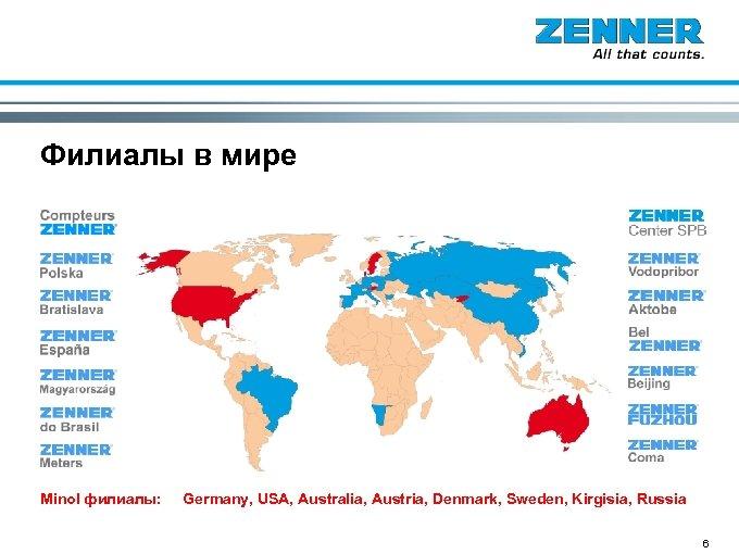 Филиалы в мире Minol филиалы: Germany, USA, Australia, Austria, Denmark, Sweden, Kirgisia, Russia 6