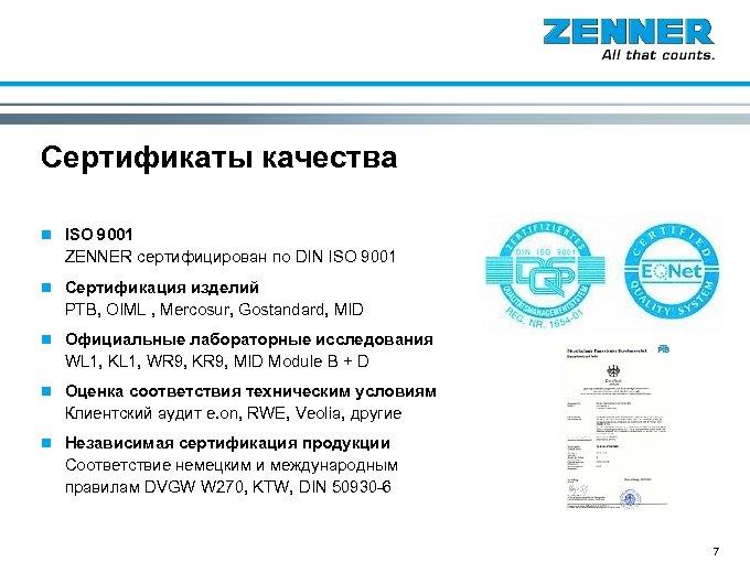 Сертификаты качества n ISO 9001 ZENNER сертифицирован по DIN ISO 9001 n Сертификация изделий