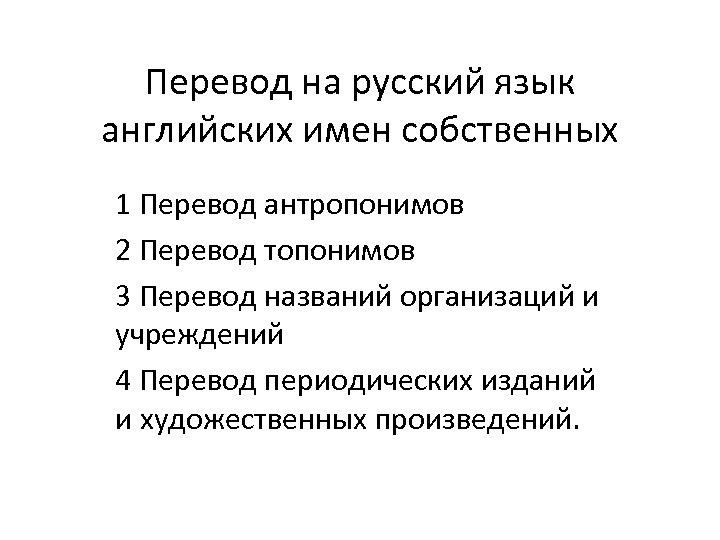 Перевод на русский язык английских имен собственных 1 Перевод антропонимов 2 Перевод топонимов 3