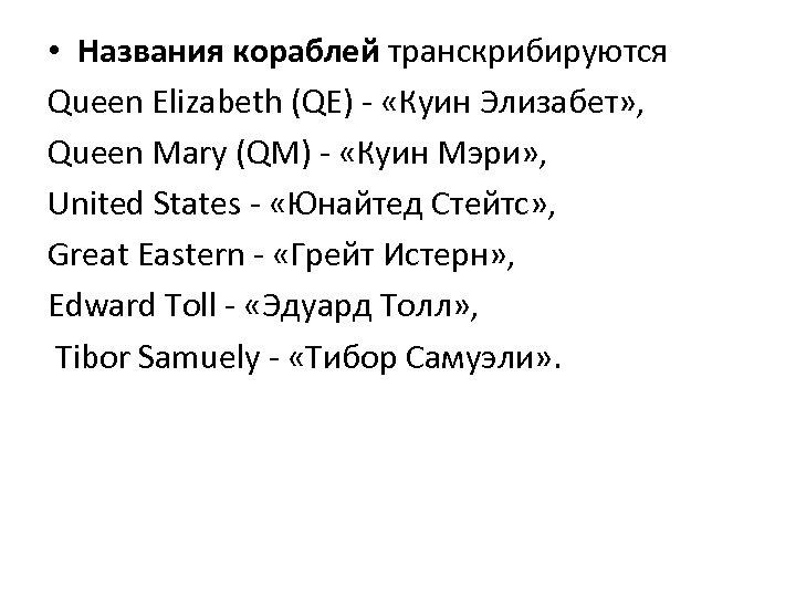 • Названия кораблей транскрибируются Queen Elizabeth (QE) - «Куин Элизабет» , Queen Mary